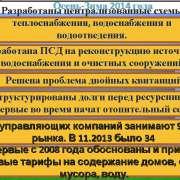 otchet_stranitsa_19