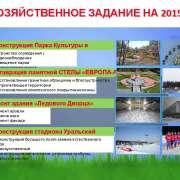 otchet_stranitsa_29