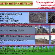 otchet_stranitsa_43