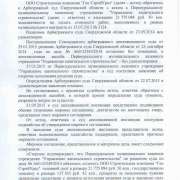 postanovlenie-str-2