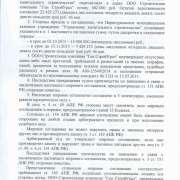 postanovlenie-str-3